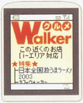Tokyowallkermobile14k250